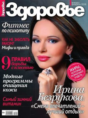 cover image of Здоровье 01-02-2016
