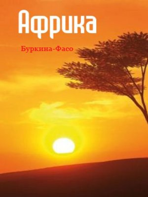 cover image of Западная Африка