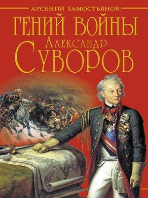 cover image of Гений войны Суворов. «Наука побеждать»