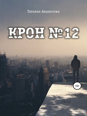 cover image of Крон №12