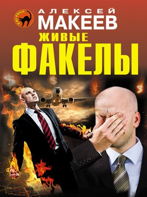 cover image of Живые факелы