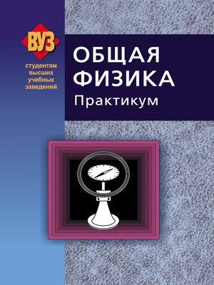 cover image of Общая физика. Практикум