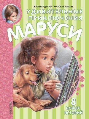 cover image of Удивительные приключения Маруси (сборник)