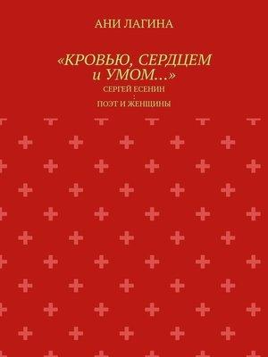 cover image of «Кровью, сердцем иумом...». Сергей Есенин