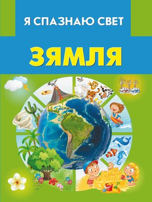 cover image of Зямля