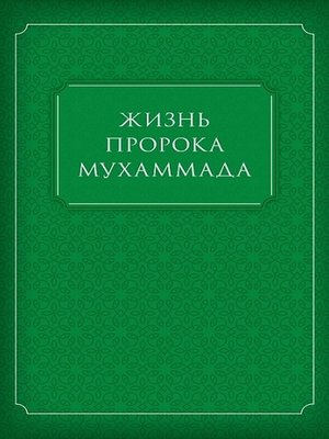 cover image of Жизнь Пророка Мухаммада