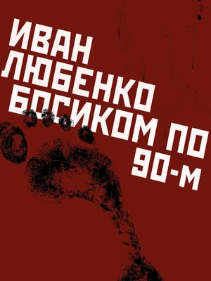 cover image of Босиком по 90-м