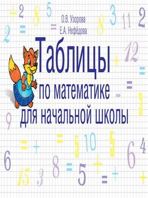 cover image of Таблицы по математике для начальной школы