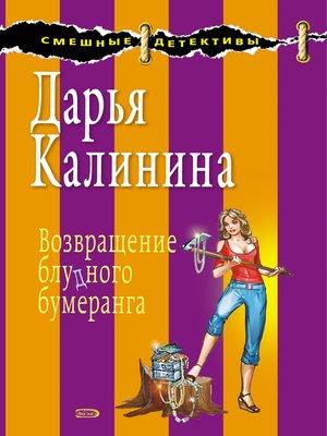cover image of Возвращение блудного бумеранга