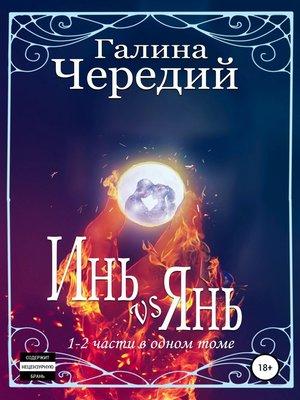 cover image of Инь vs Янь. Книги 1-2