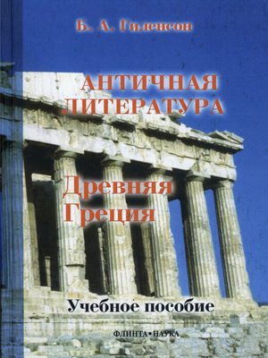 cover image of История античной литературы. Книга 1. Древняя Греция