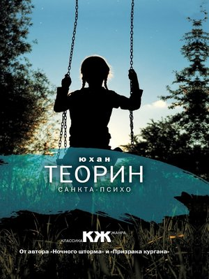 cover image of Санкта-Психо