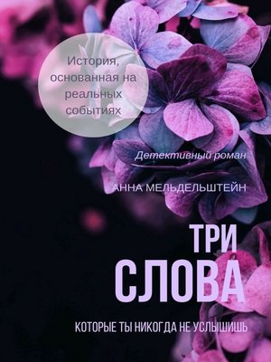 cover image of Три слова
