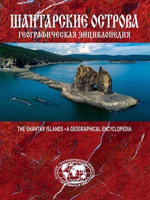 cover image of Шантарские острова. Географическая энциклопедия