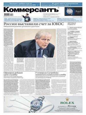 cover image of КоммерсантЪ 131-2014