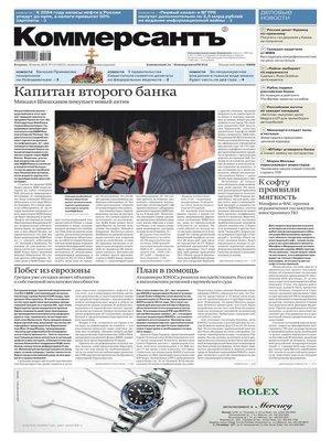 cover image of Коммерсантъ (понедельник-пятница) 113-2015