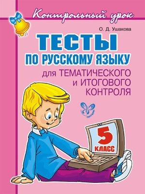 cover image of Тесты по русскому языку для тематического и итогового контроля. 5 класс
