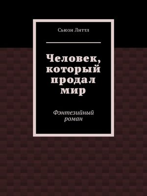 cover image of Человек, который продал мир. Фэнтезийный роман