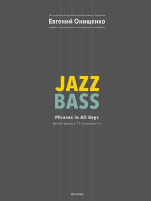 cover image of Jazz Bass. Би боп фразы в 12 тональностях