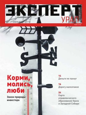 cover image of Эксперт Урал 47-2016