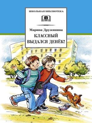 cover image of Классный выдался денёк! (сборник)