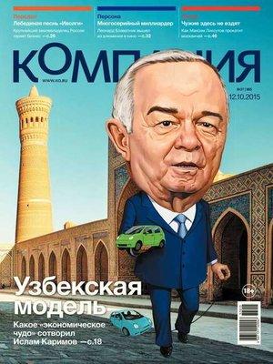 cover image of Компания 37-2015