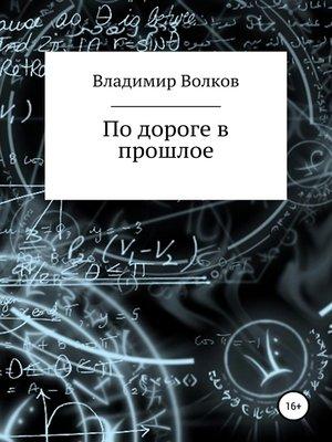 cover image of По дороге в прошлое