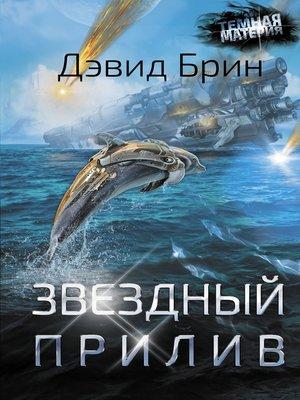 cover image of Звездный прилив