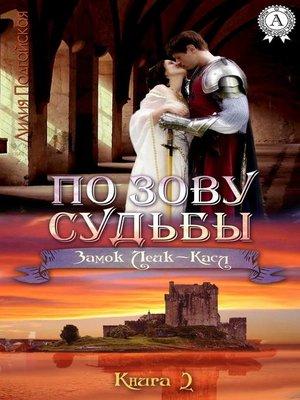 cover image of По зову судьбы