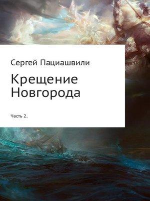 cover image of Крещение Новгорода. Часть 2