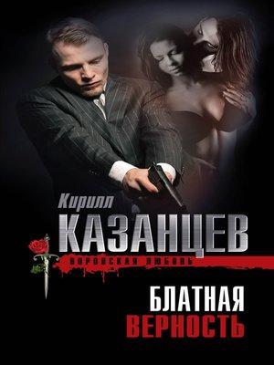 cover image of Блатная верность