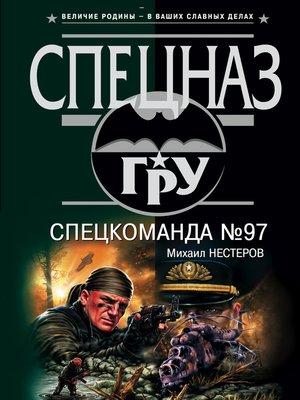 cover image of Спецкоманда №97
