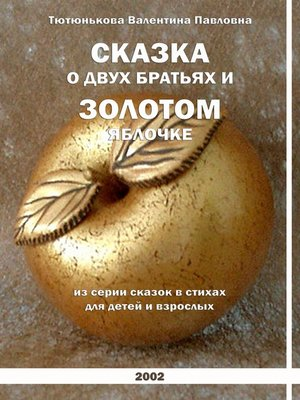 cover image of Сказка о двух братьях и золотом яблочке. Серия сказок в стихах для детей и взрослых