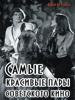 cover image of Самые красивые пары советского кино