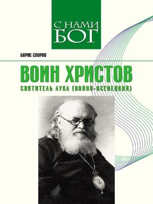 cover image of Воин Христов. Святитель Лука (Войно-Ясенецкий)