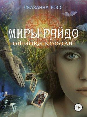 cover image of Миры Райдо. Ошибка короля