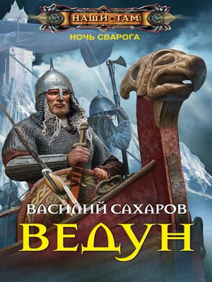 cover image of Ведун