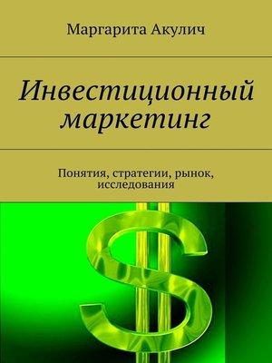 cover image of Инвестиционный маркетинг. Понятия, стратегии, рынок, исследования