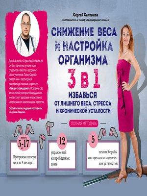 cover image of Снижение веса и настройка организма 3 в 1