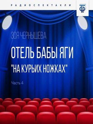 """cover image of Отель Бабы Яги """"На курьих ножках"""". Часть 4"""