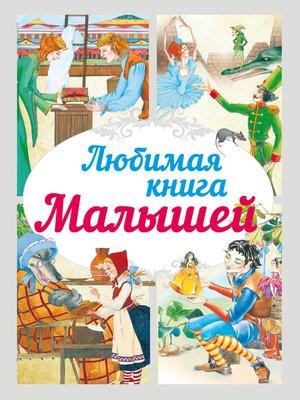 cover image of Любимая книга малышей