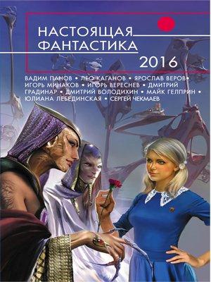 cover image of Настоящая фантастика – 2016 (сборник)