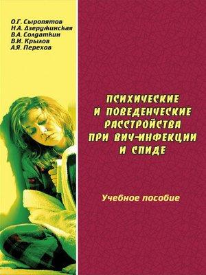 cover image of Психические и поведенческие расстройства при ВИЧ-инфекции и СПИДе