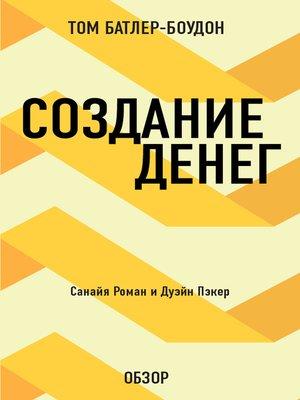 cover image of Создание денег. Санайя Роман и Дуэйн Пэкер (обзор)