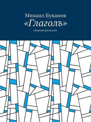 cover image of «Глаголъ». Cборник рассказов