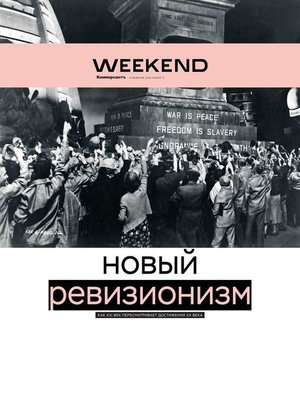 cover image of Коммерсантъ Weekend 03-2018