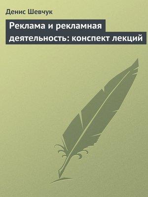 cover image of Реклама и рекламная деятельность