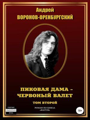 cover image of Пиковая дама – червоный валет. Том второй