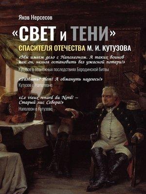 cover image of «СВЕТ иТЕНИ» Спасителя ОтечестваМ.И.Кутузова. Часть 2
