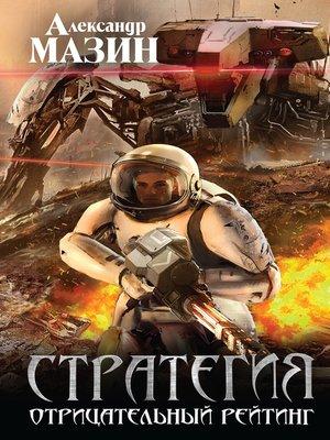 cover image of Отрицательный рейтинг